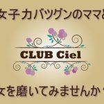 フロアレディ募集 接客(高収入)/フロアレディ  |  東京23区内/新宿区  会員制高級クラブ CLUB Ciel